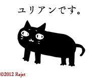ぶさ猫_ユリアン.jpg