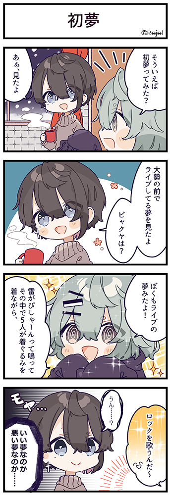 四コマ「初夢」
