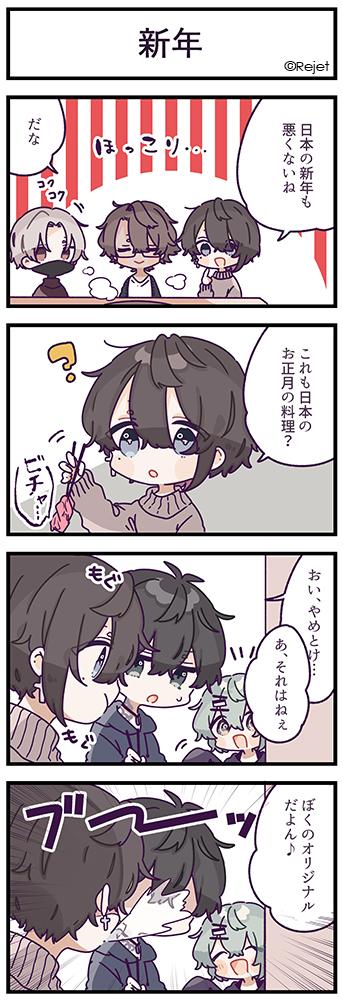 四コマ「新年」