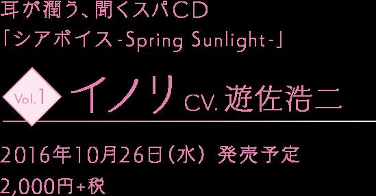 耳が潤う、聞くスパCD 「シアボイス-Spring Sunlight-」 Vol.1 イノリ CV.遊佐浩二