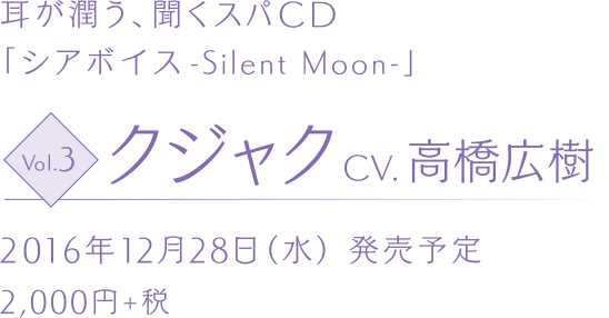 耳が潤う、聞くスパCD 「シアボイス-Silent Moon-」 Vol.3 クジャク CV.高橋広樹