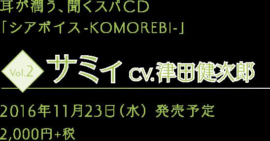耳が潤う、聞くスパCD 「シアボイス-KOMOREBI-」 Vol.2 サミィ CV.津田健次郎