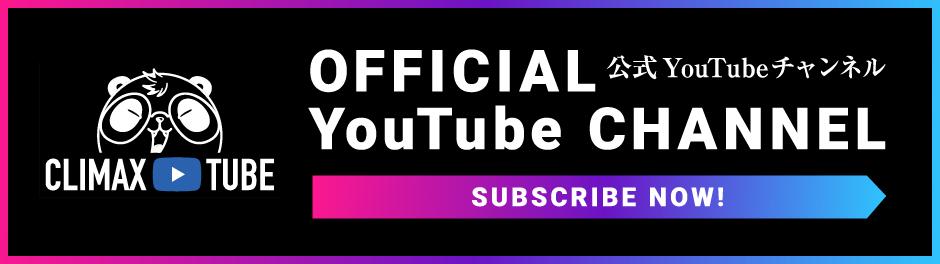 クライマックスレコード公式YouTubeチャンネル「CLIMAX TUBE」