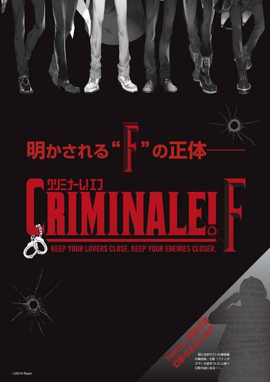 criminale_F_omote1002.jpg