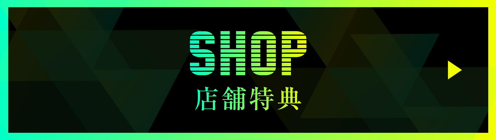 SHOP 店舗特典