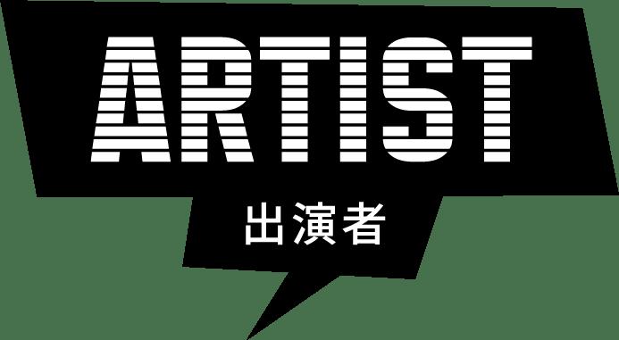 ARTIST 出演者