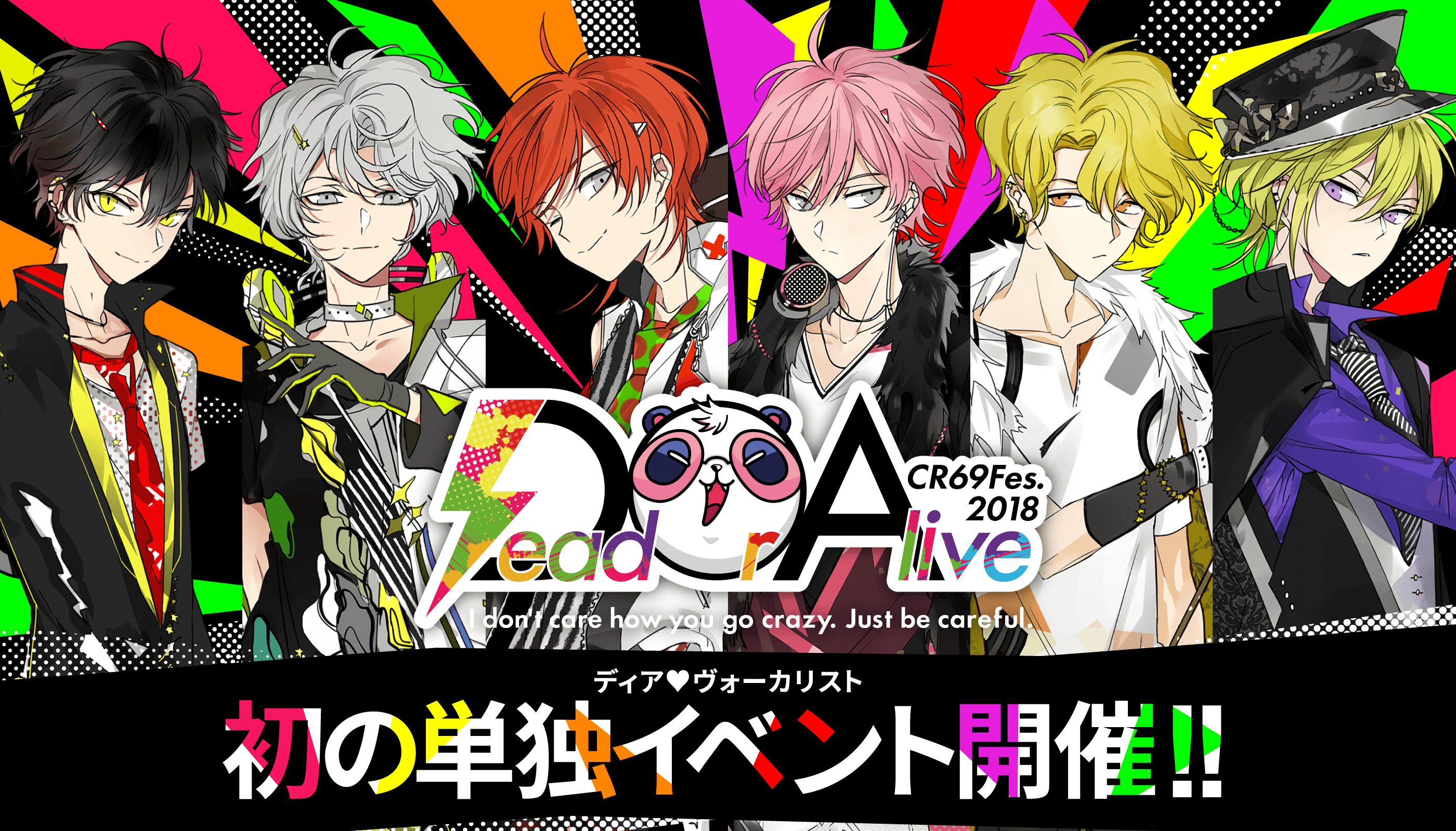 ディア♥ヴォーカリスト初の単独ライブイベント開催!!
