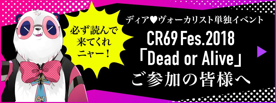 CR69Fes.2018『Dead or Alive』ご参加の皆様へ!!