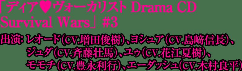 カレはヴォーカリスト♥CD  「ディア♥ヴォーカリスト Drama CD Survival Wars」#3