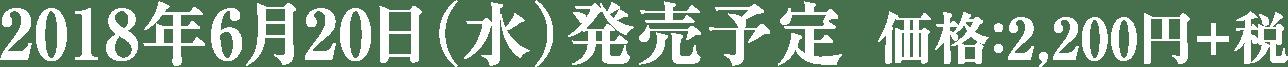 2018年6月20日(水)発売予定 価格:2,200円+税