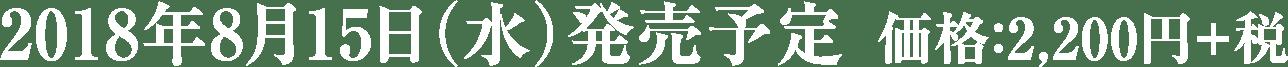 2018年8月15日(水)発売予定 価格:2,200円+税