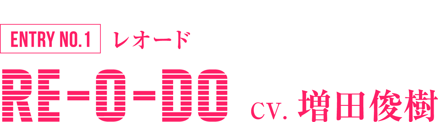 カレはヴォーカリスト♥CD  「ディア♥ヴォーカリスト Xtreme」 ENTRY NO.1 レオード RE-O-DO CV.増田俊樹