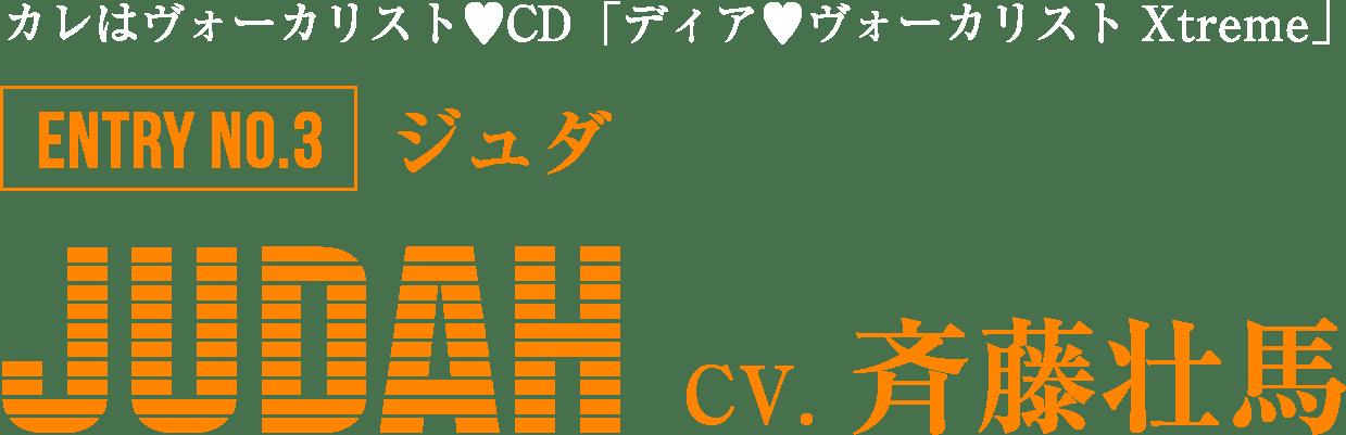 カレはヴォーカリスト♥CD  「ディア♥ヴォーカリスト Xtreme」 ENTRY NO.3 ジュダ JUDAH CV.斉藤壮馬