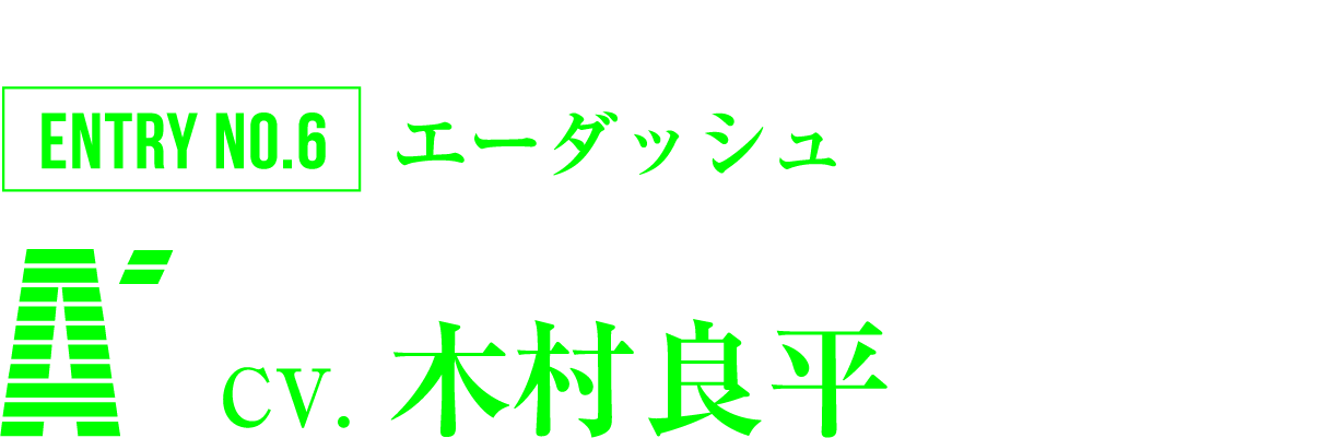 カレはヴォーカリスト♥CD  「ディア♥ヴォーカリスト Xtreme」 ENTRY NO.6 エーダッシュ A' CV.木村良平