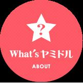 What'sヤミドル
