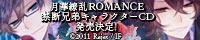 月華繚乱ROMANCE CD特設サイト