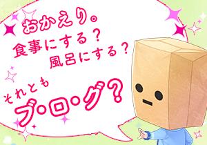 ハニライ_ブログ挨拶文_160210.jpg