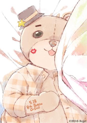 さとぅ Cv 鈴木達央さん 本日発売 描き下ろしイラストでお祝い オマエのこと ずっとずっと守ってやるから ハッピーシュガーアイドル スタッフブログ