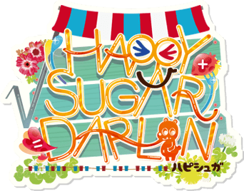 HAPPY SUGAR DARLIN ハピシュガ