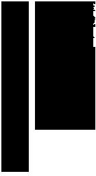 【年齢】十九歳【誕生日】一六一五年四月四日【身長】五尺八寸(176cm)【出身】吉備国【刀】雷切・風切(らいきり・かざきり)【流派】艮(うしとら)