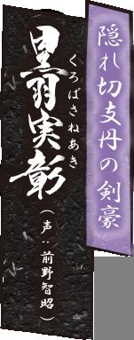 隠れ切支丹の剣豪 黒羽実彰 くろばさねあき 声:前野智昭