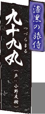 漆黒の旅侍 九十九丸 つづらまる 声:小野友樹