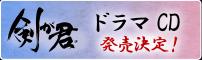 剣が君  ドラマCD発売決定!
