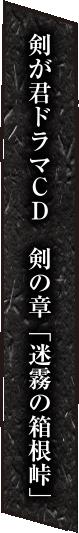 剣が君ドラマCD 剣の章「迷霧の箱根峠」