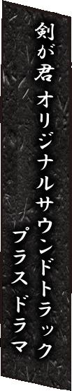 剣が君 オリジナルサウンドトラック プラス ドラマ