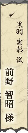 黒羽 実彰 役 前野 智昭 様