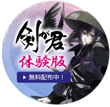 剣が君 体験版無料配布中!
