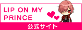 LIP ON MY PRINCE公式サイト