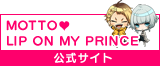 MOTTO LIP ON MY PRINCE公式サイト