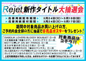 Rejet新作抽選会POP.jpg