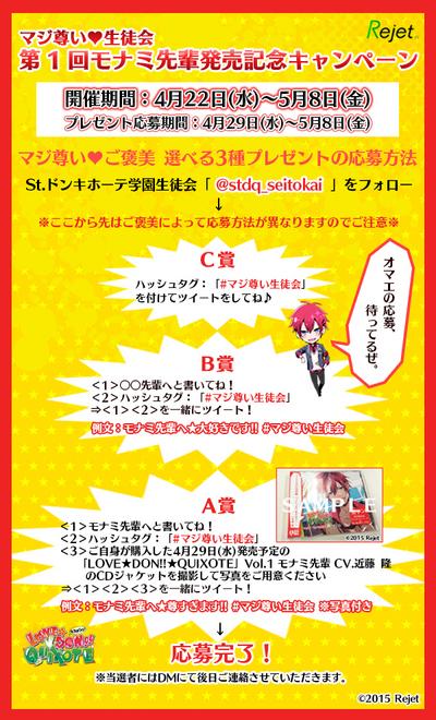修正済_ラブドンフォロワー企画_応募方法.jpg