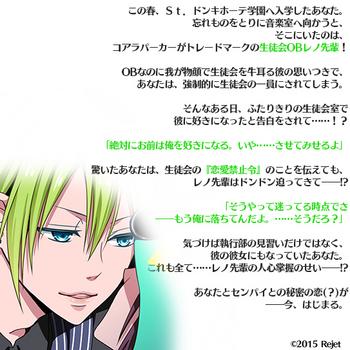 ちらみせキスシーン_レノ先輩.jpgのサムネイル画像