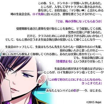 ラブドン_レノ先輩サンプル.jpg