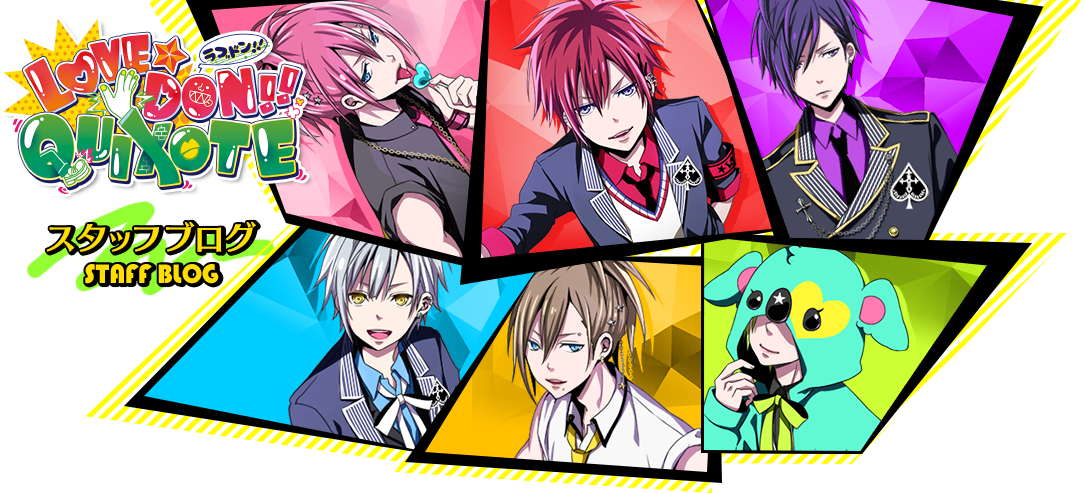 LOVE★DON!!★QUIXOTE(ラブドン) スタッフブログ