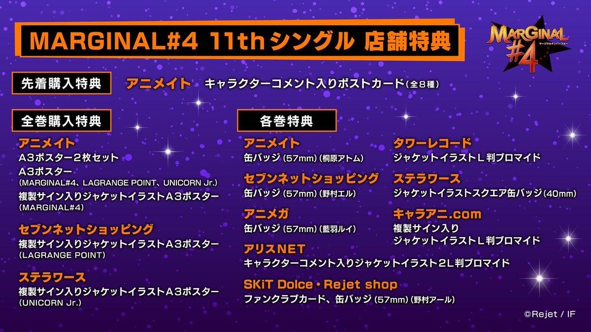 http://rejetweb.jp/marginalnumber4/archive/%E5%BA%97%E8%88%97%E7%89%B9%E5%85%B8_11th.jpg
