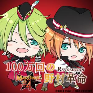 100万回の野村革命.png