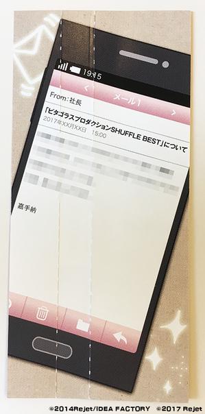 社長からの緊急クエスト!?.jpg