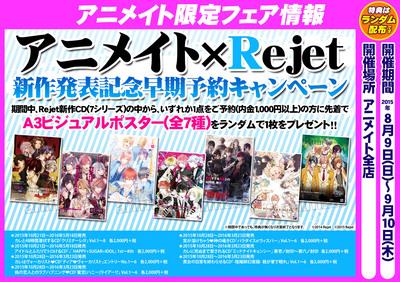 アニメイト×Rejet新作発表記念早期予約キャンペーン.jpg