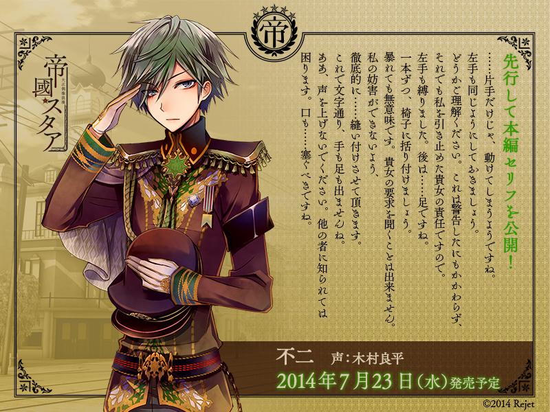 http://rejetweb.jp/teikoku/blog/2014/07/22/teikoku04_SS_800x600_01.jpg