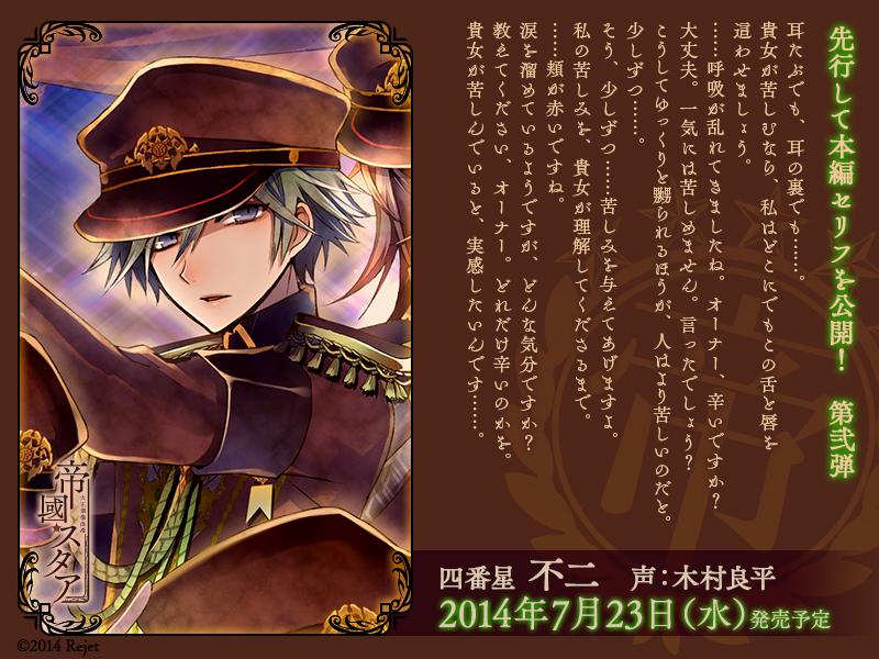 http://rejetweb.jp/teikoku/blog/2014/07/22/teikoku04_SS_800x600_02.jpg