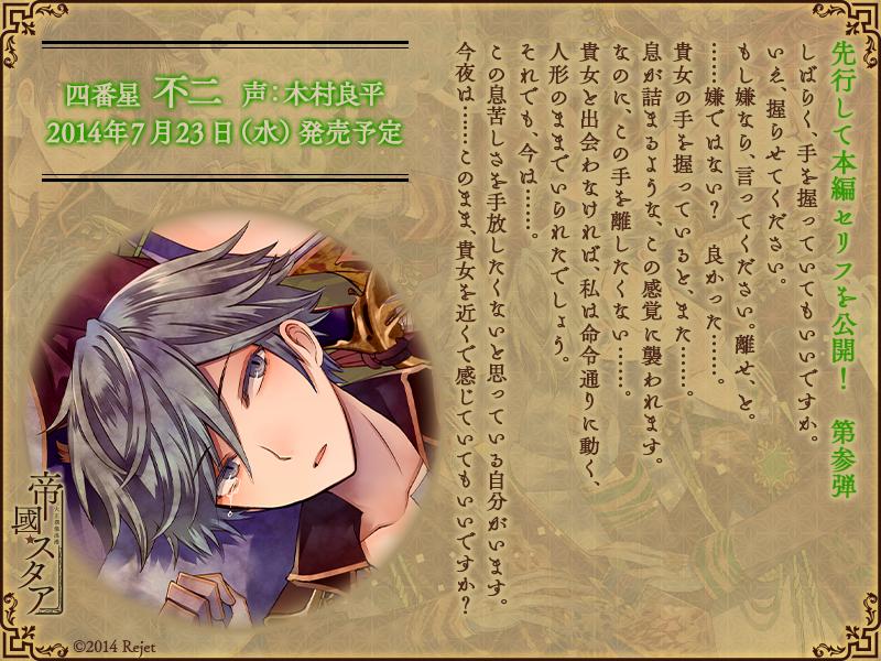 http://rejetweb.jp/teikoku/blog/2014/07/22/teikoku04_SS_800x600_03.jpg