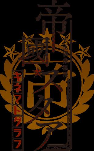 帝國スタア キネマトグラフ
