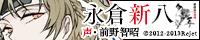Shinsengumi Kekkonroku Wasurenagusa