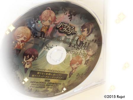 パラダイス全巻特典CD.jpg