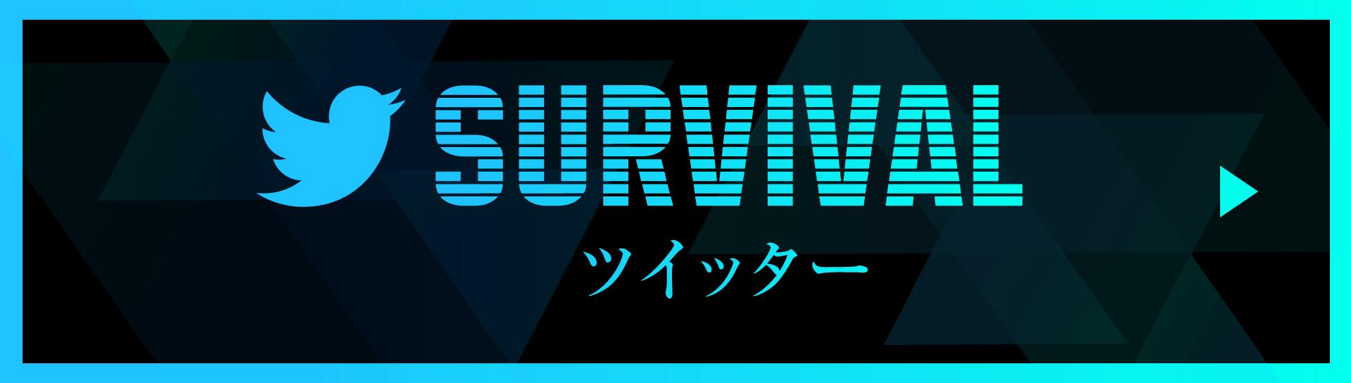 SURVIVAL ツイッター