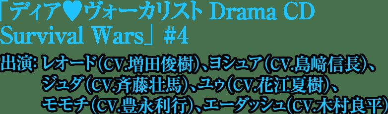 カレはヴォーカリスト♥CD  「ディア♥ヴォーカリスト Drama CD Survival Wars」#4